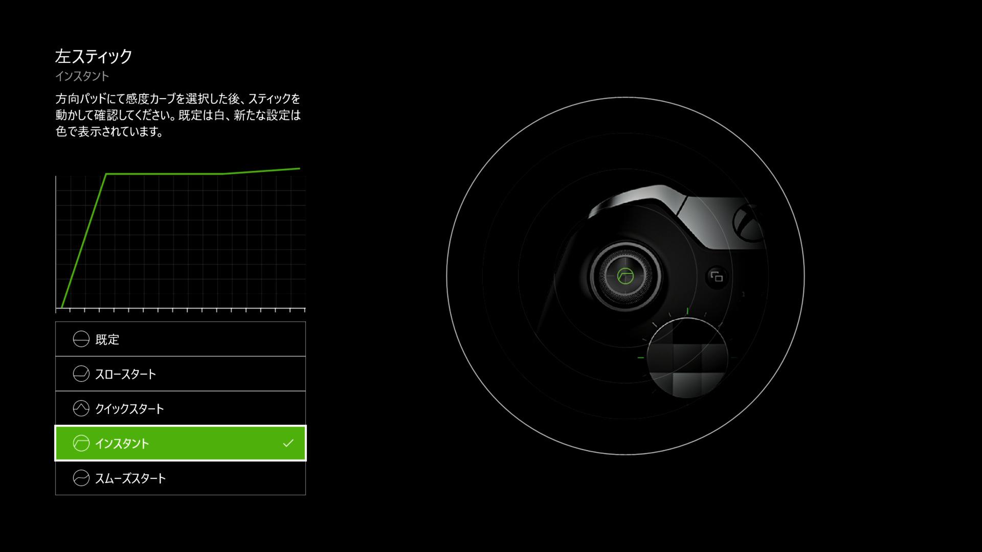 インスタントは格闘ゲーム等のアクション系の操作スピードを向上