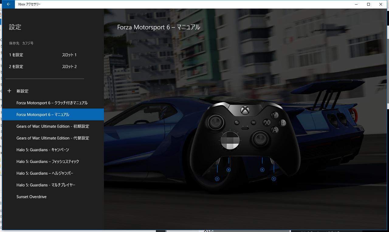 こちらがWin10上でのカスタマイズ画面。Xbox Oneと全く同じだ