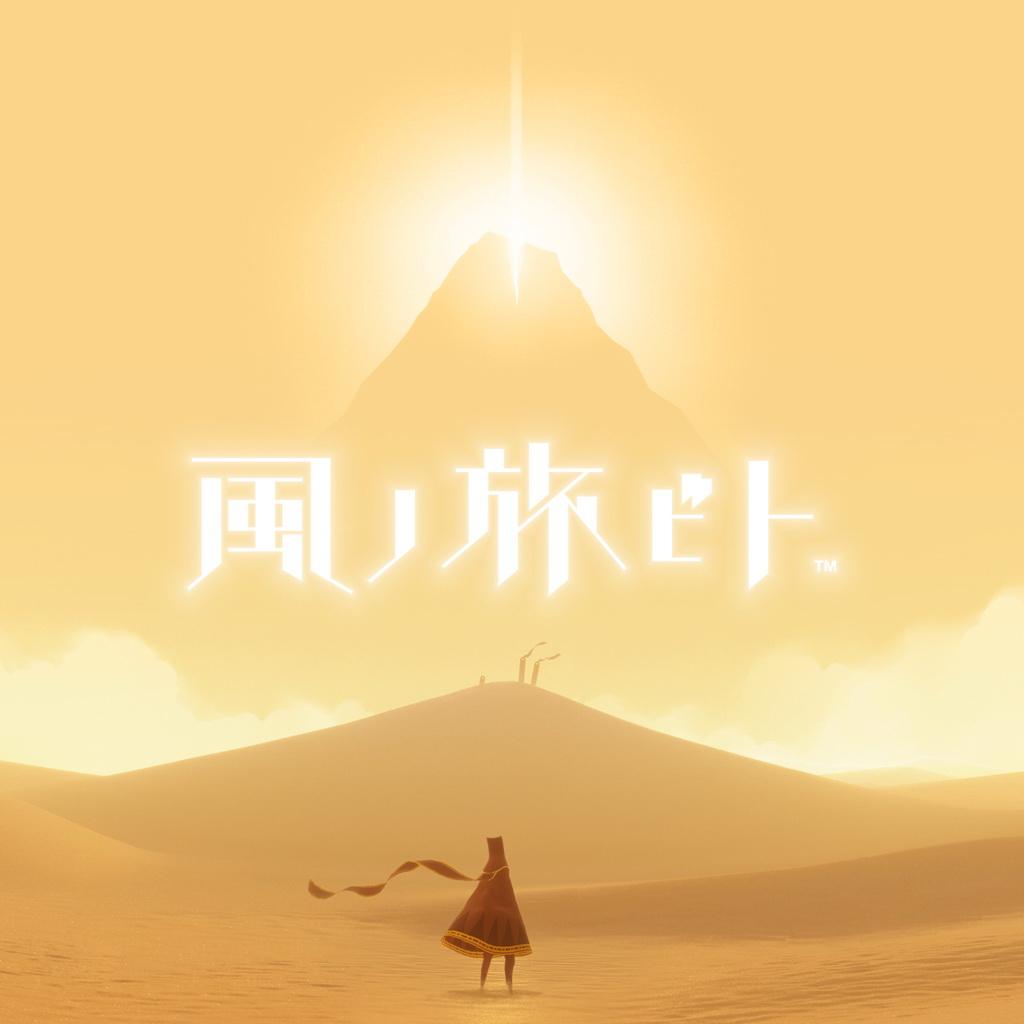 「風ノ旅ビト」