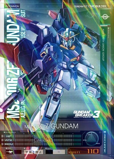 特典3(パッケージ版):「機動戦士ガンダム U.C.カードビルダー」プロモーションカード「Zガンダム」