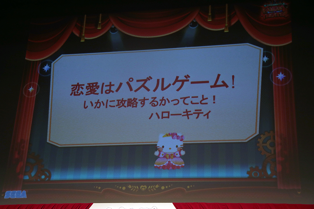 ハローキティの格言「恋愛はパズルゲーム」。マイメロディの格言は「恋愛のない女性は枯れちゃうかも!?」ということで、松井愛莉さんはハローキティの言葉が心に響いたようだ