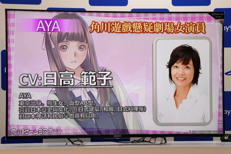 「AYA」を務めるのは日髙のり子さん