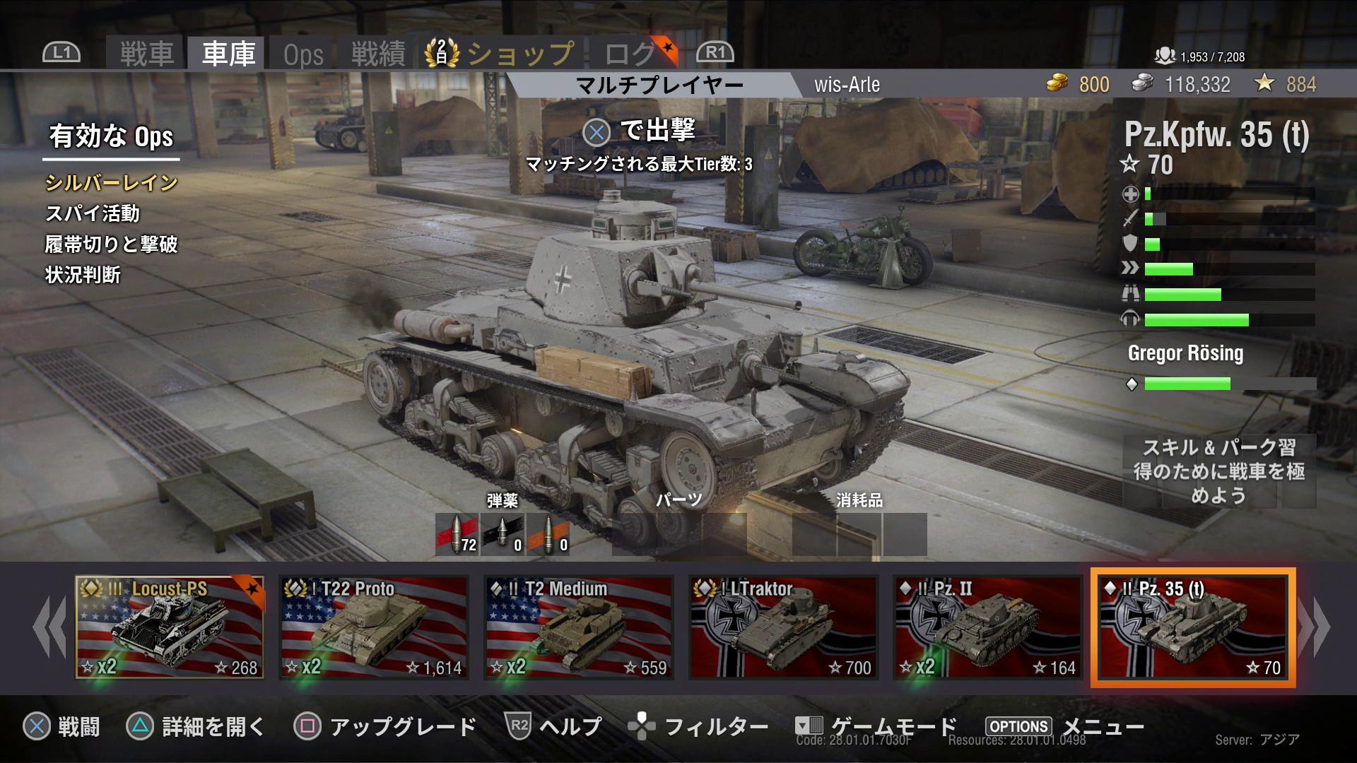 Tier2軽戦車「Pz.35(t)」