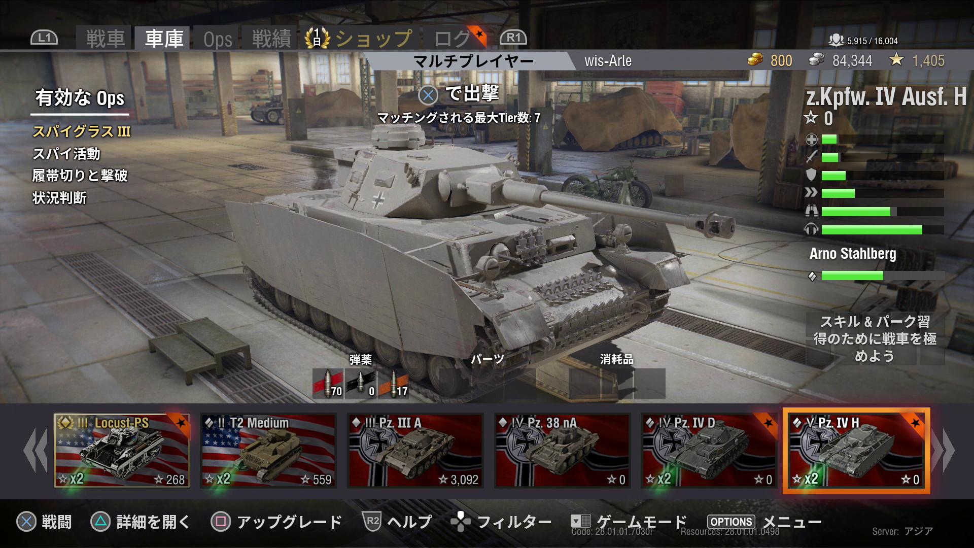 Tier5中戦車「Pz.IV H」。ここから2万経験値を稼ぐ