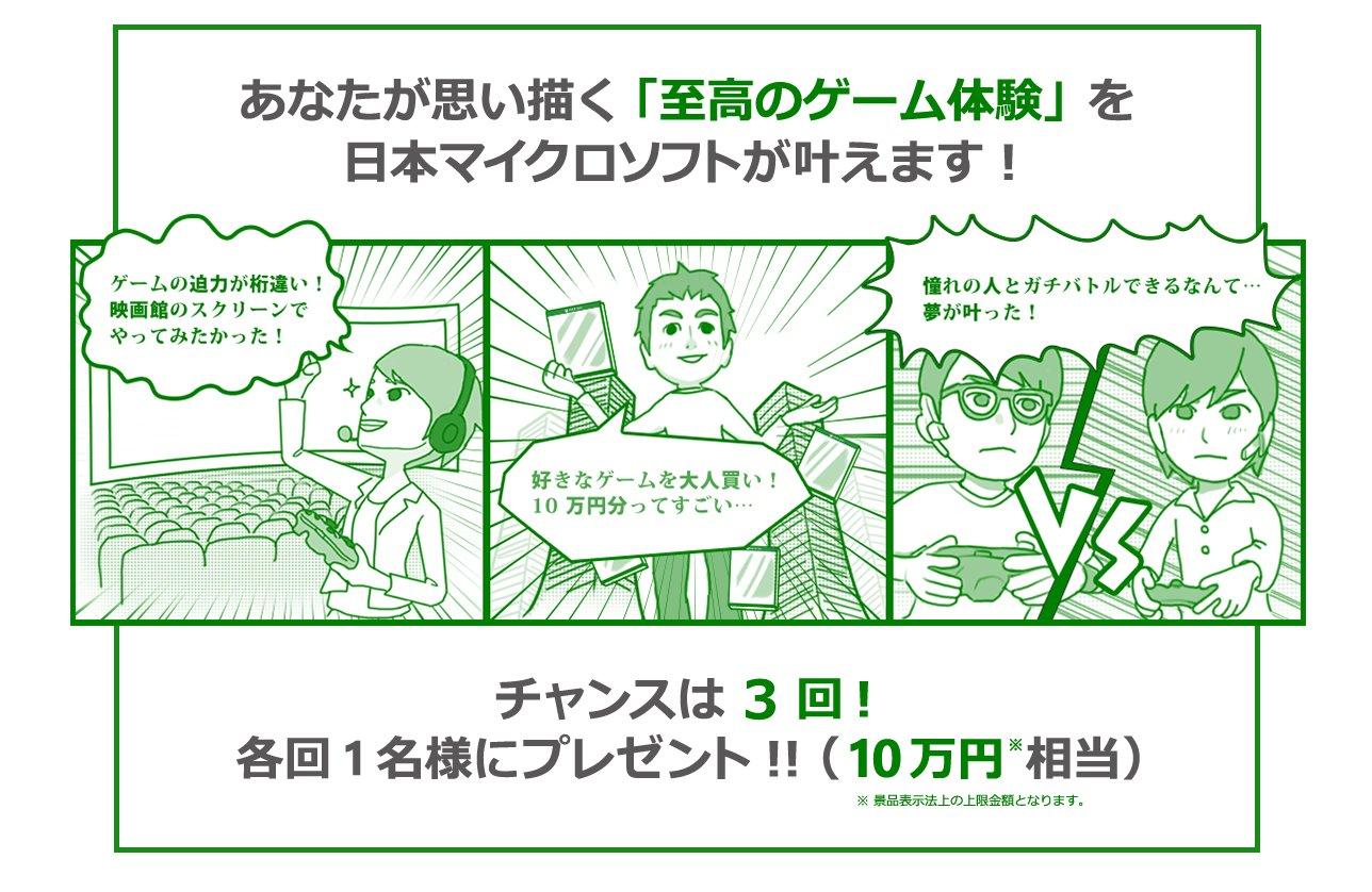 """""""至高のゲーム体験""""を日本マイクロソフトが叶えてくれる"""