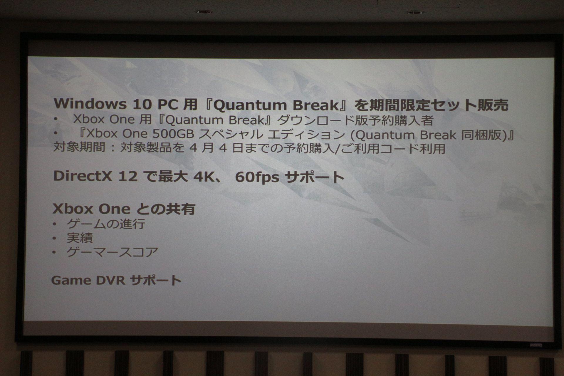 本日4月4日までWindows 10版無料プレゼントキャンペーン