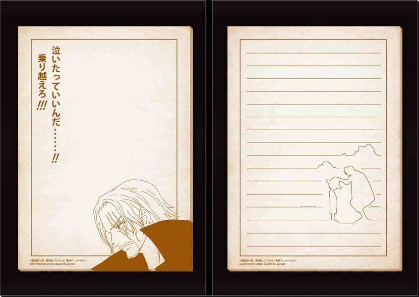 「ミホーク」、「ハンコック」、「白ひげ」、「シャンクス」の名言や名シーンをデザインしたメモ。外側は洋書をイメージしている。好きな種類が選べる。