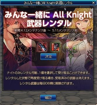 「みんな一緒にAll Knight!イベント」も開催