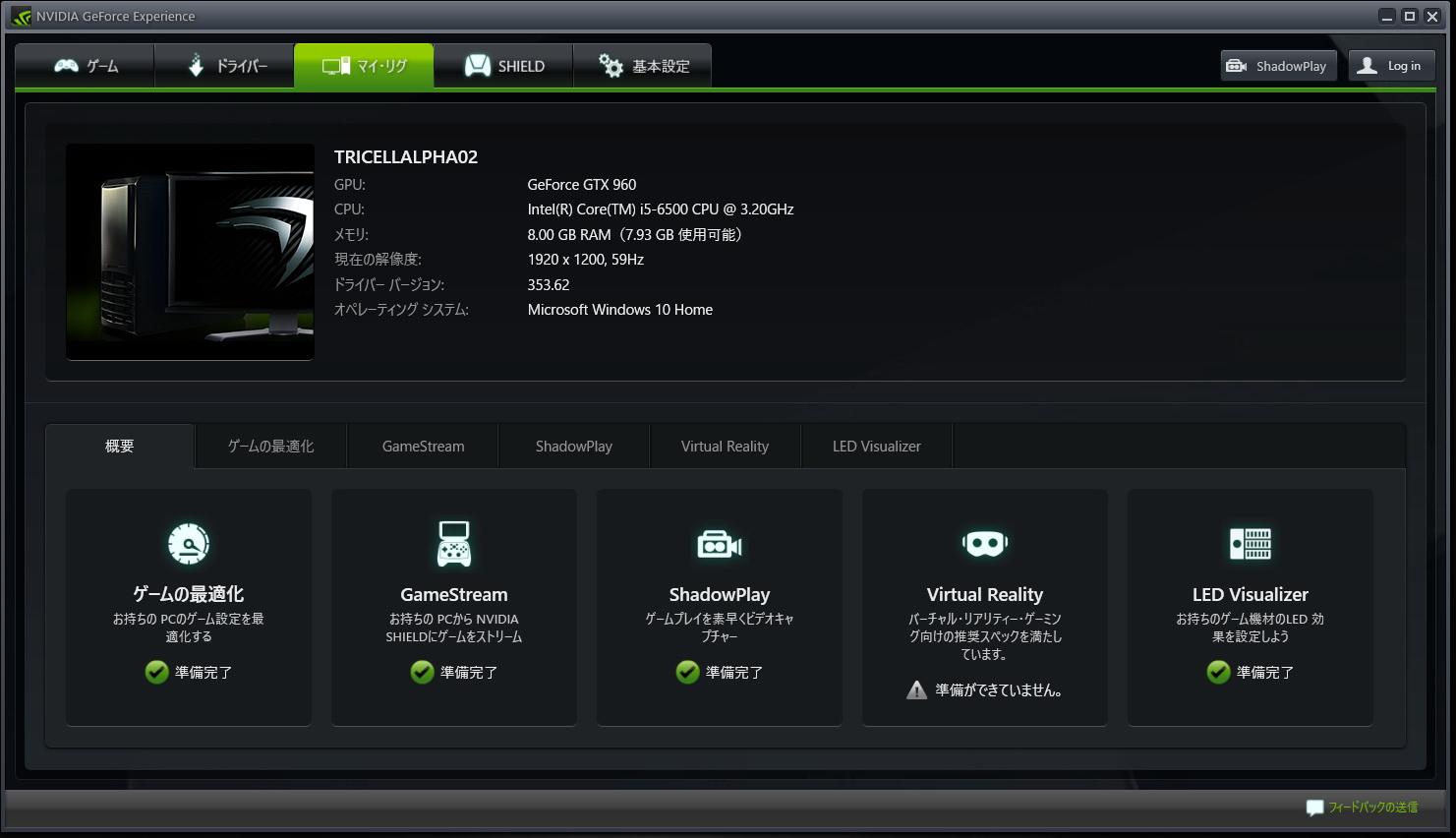 Windows上でアプリ「GeForce Experience」を起動するとこの画面が表示される。まずは「GeForce Experience」の「マイ・リグ」タブにある「ShadowPlay」を選択。このとき使用できるようになっていれば、「準備完了」にチェックが入っている