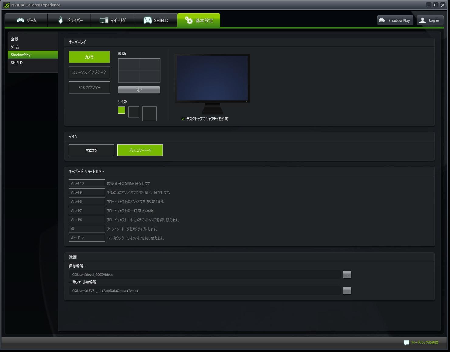 「GeForce Experience」の「基本設定」のタブをクリックし、左上の「ShadowPlay」を選択すると、このようにカメラの位置などの設定が行なえる