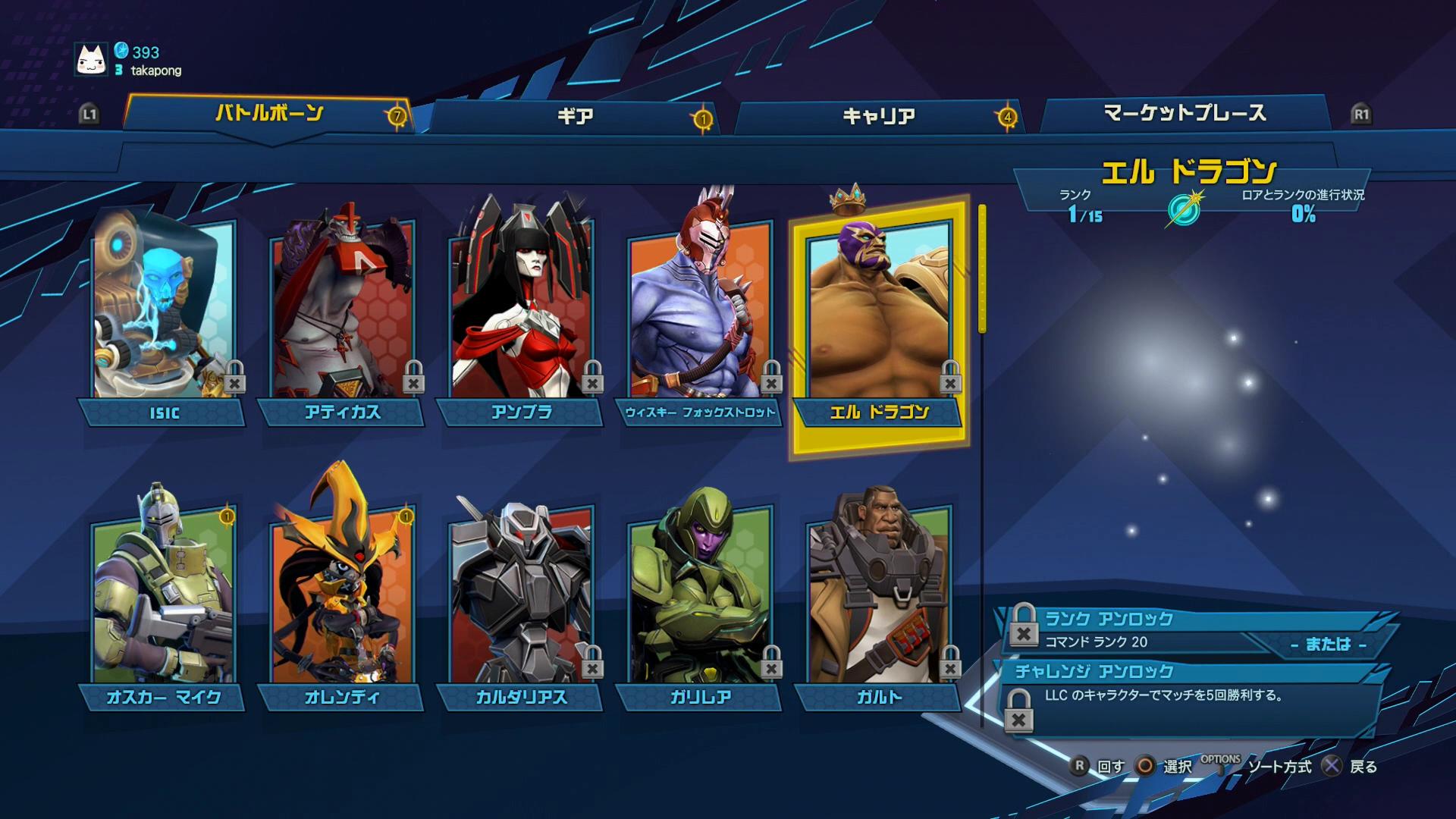 25人の多彩なキャラクターが登場する。キャラクターをアンロックさせていくのが大きなプレイのモチベーションとなる