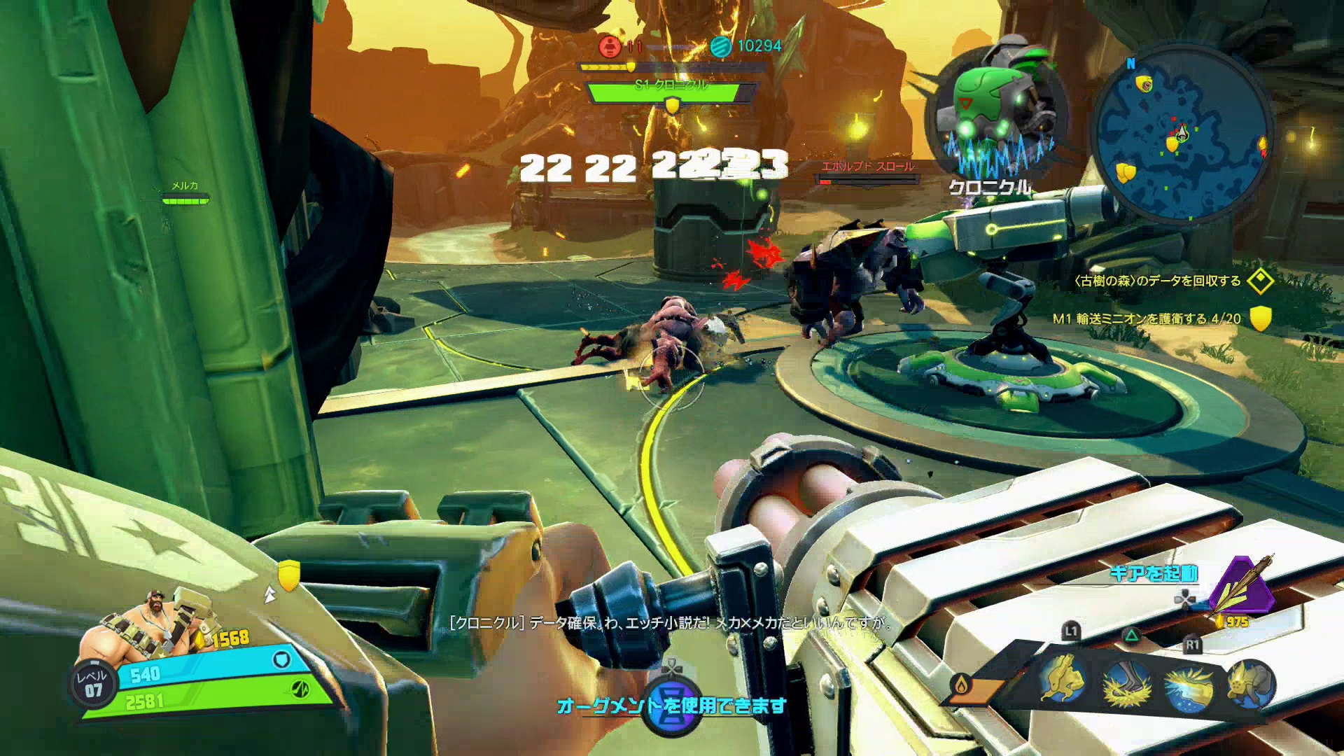 ゲーム内で「ギア」を使用したり、建造物を作るのに「シャード」を集めておけば、フィールド内の特定エリアに砲台を建設することも可能。特に防衛の時などは、次々と湧いてくる敵を倒すのに、非常に重宝する