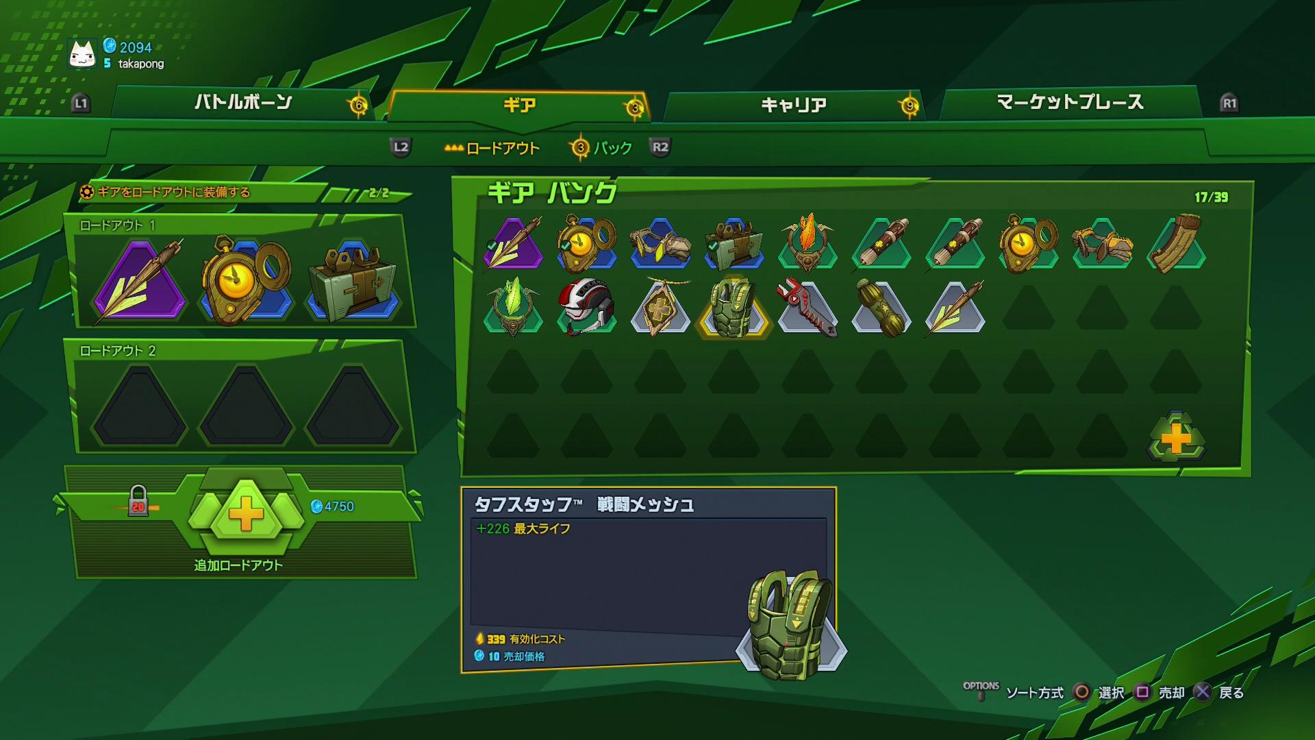 手に入れた「ギア」を装備したり管理するのはロビーの「コマンド」-「ギア」タブを開くことで行なえる。ここで最大3個まで事前にセッティングしたギアを持っていくことで、ゲーム内でギアを使うことができる
