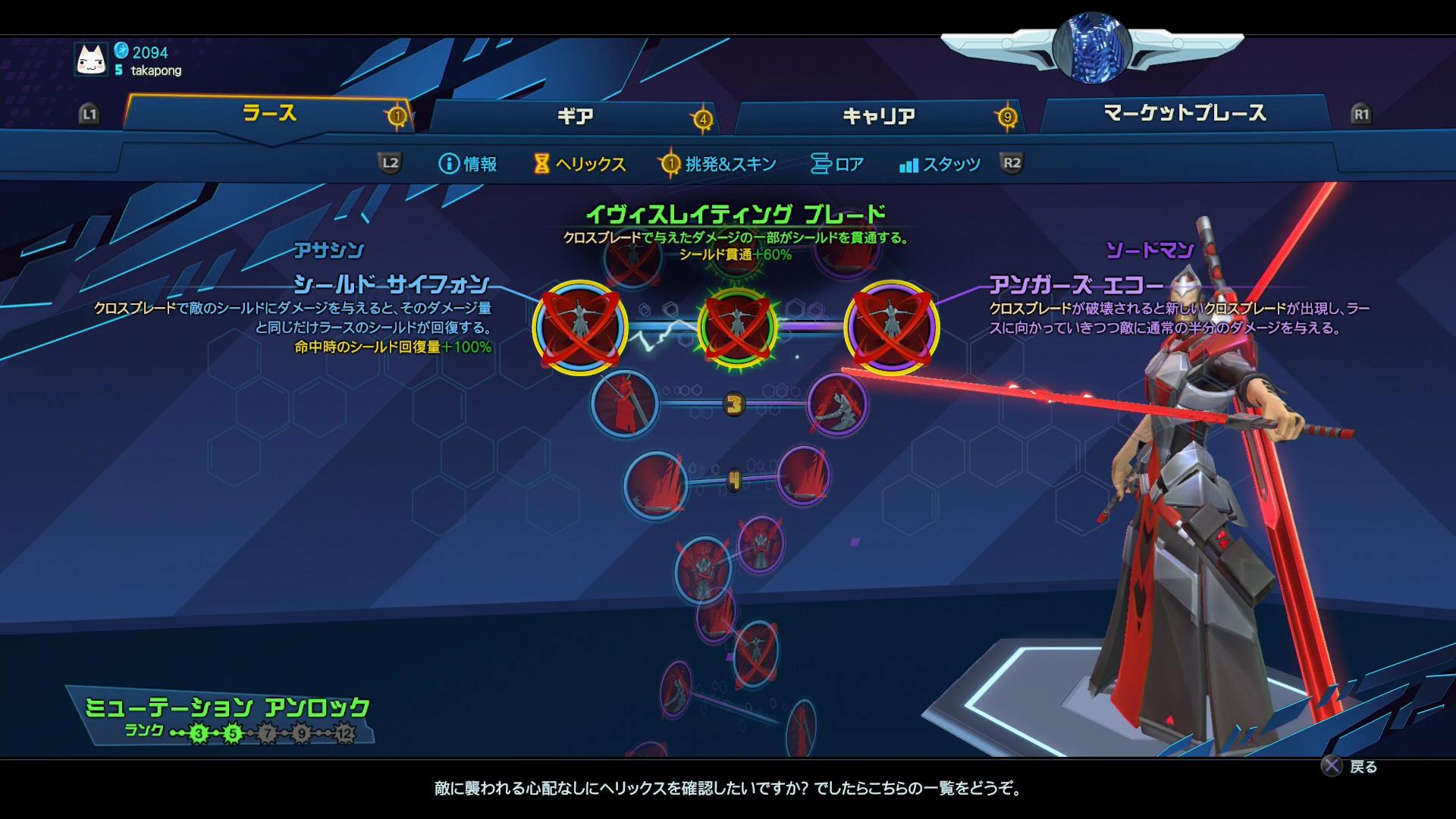 へリックスの一覧はロビーの「コマンド」でキャラクターを選択して確認できる。事前にどんな効果があるのか確認しておけば、プレイ中に迷うことなく、選択できる。他にもここではキャラクターランクを上げることで解除されるスキンの変更や、キャラクターごとに用意された