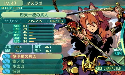 複数の刀を装備して、多段攻撃に特化したマスラオ。最大4刀を用いる事で複数の敵も1度に斬る事ができる
