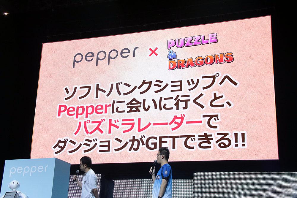 pepperとコラボレーションすることが明らかになった