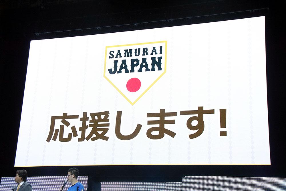 ガンホーは昨年に引き続きダイヤモンドパートナーとなり侍ジャパン代表を応援する