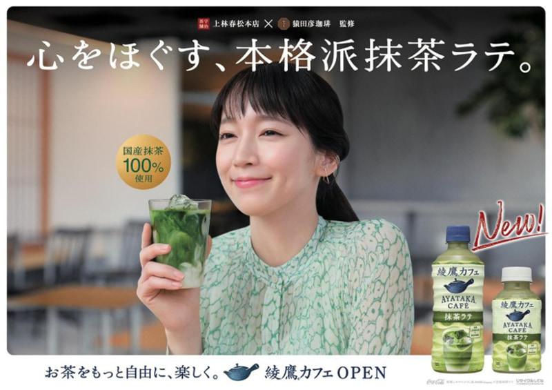 新商品「綾鷹カフェ 抹茶ラテ」の新CMに吉岡里帆さんが出演