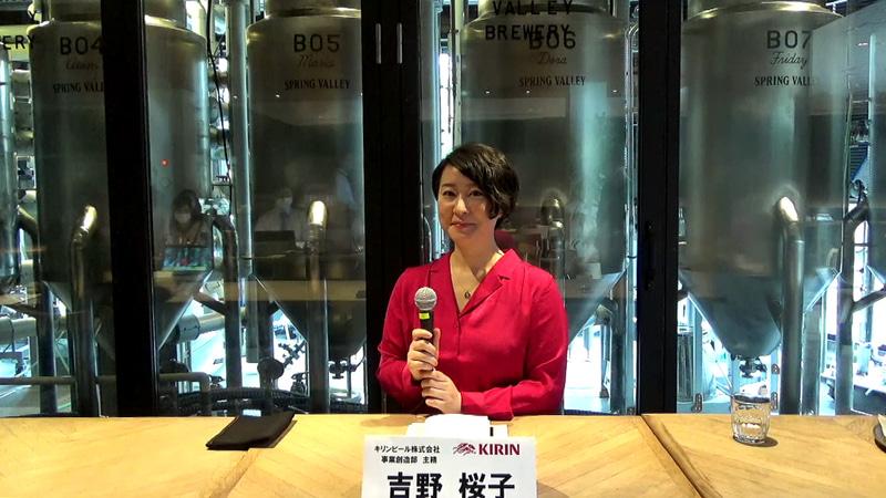 キリンビール株式会社 事業創造部スプリングバレー担当 吉野桜子さん