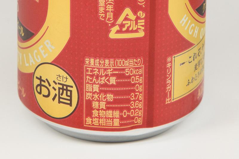 スプリングバレーの栄養成分表示