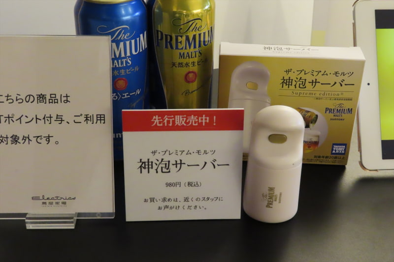 二子玉川 蔦屋家電では「神泡サーバー」の新モデルが先行販売される