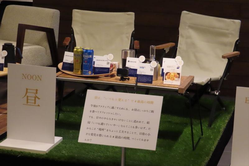 二子玉川 蔦屋家電での「最高の時間」提案特別展示