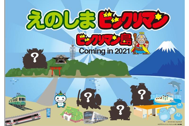 ロッテが藤沢市・湘南江の島エリアとビックリマンのコラボレーションが決定したと発表した