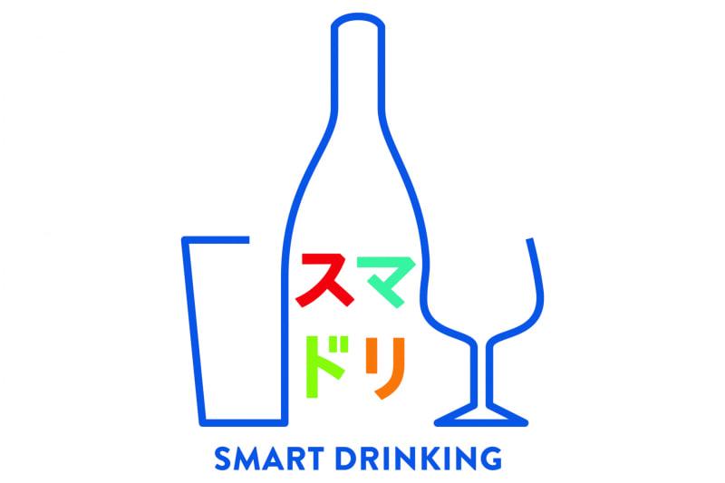 スマートドリンキングのロゴ