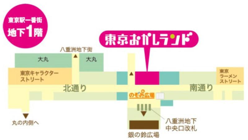 「東京おかしランド」は東京駅一番街地下1階。八重洲地下中央口改札外