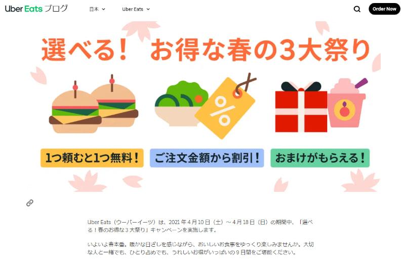 「選べる!春のお得な3大祭り」キャンペーン