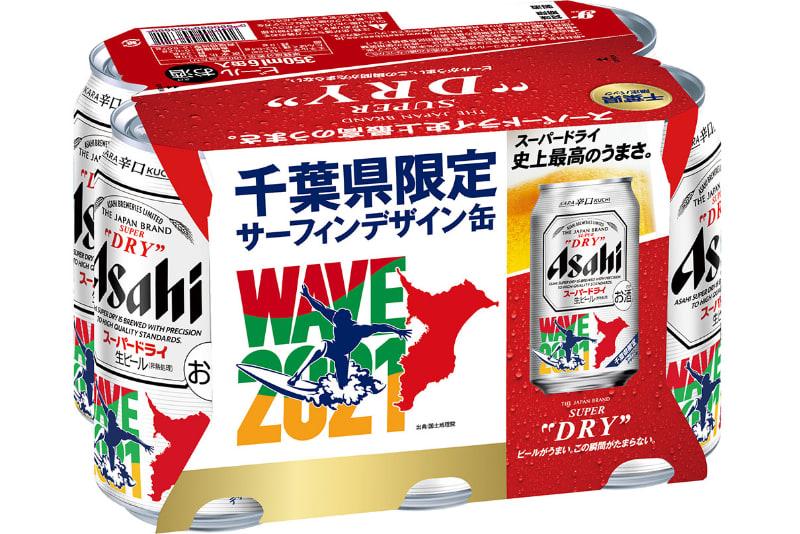 アサヒスーパードライ 千葉県サーフィンデザイン缶