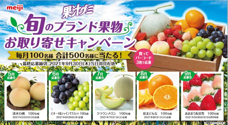 明治「果汁グミ 旬のブランド果物お取り寄せキャンペーン」