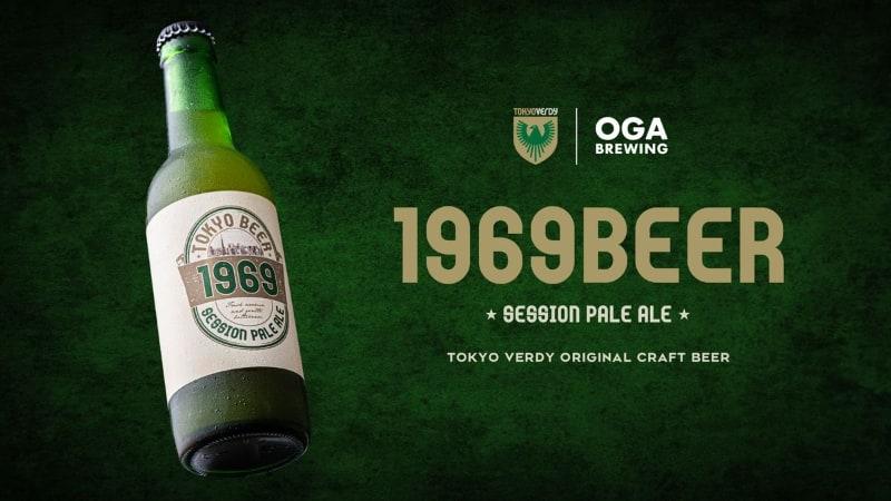 東京ヴェルディ公式ビール「1969BEER」