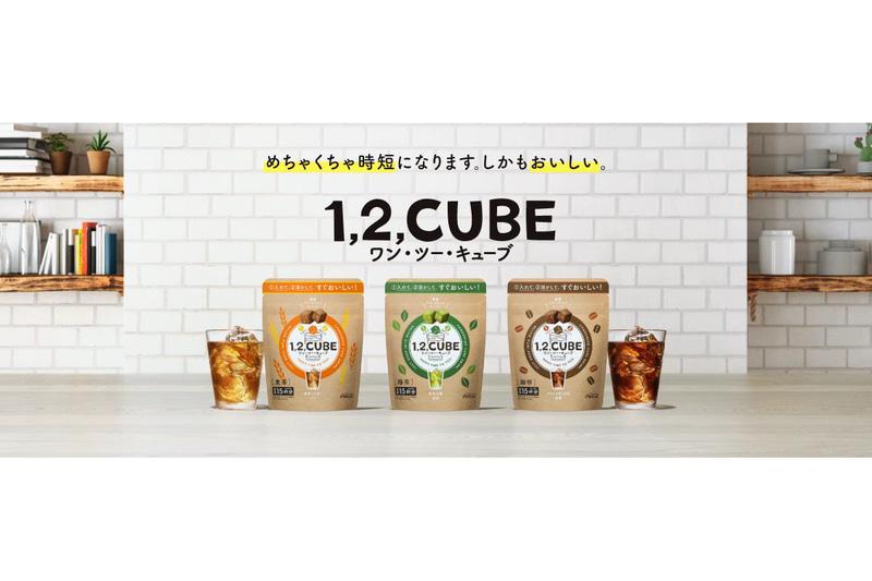 日本コカ・コーラが「1,2,CUBE 緑茶/麦茶/珈琲」を発売する