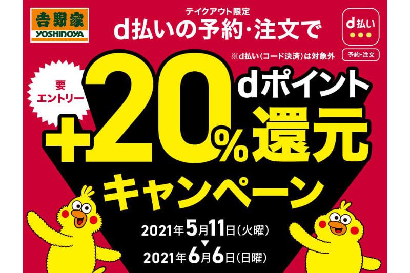 「d払い」の予約・注文限定!吉野家+20%還元キャンペーン