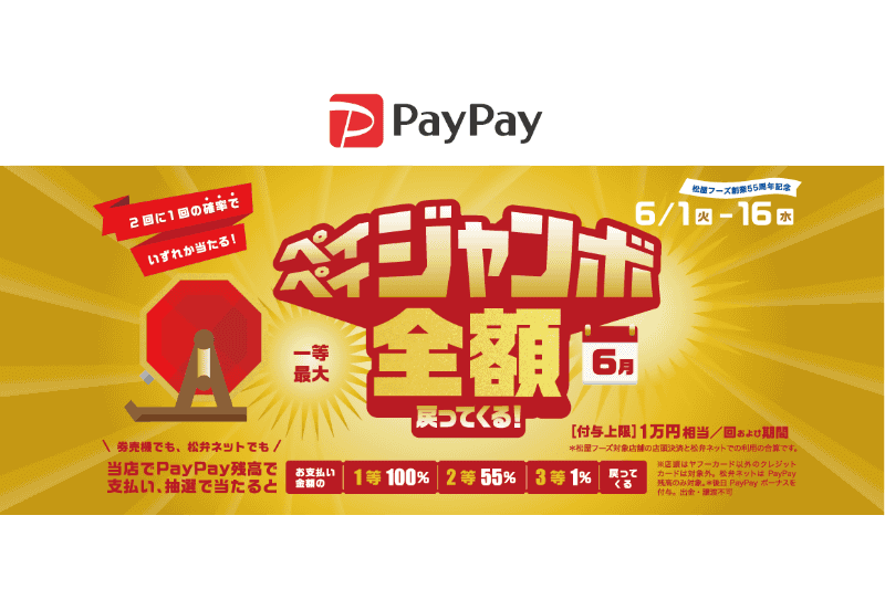 松屋フーズ創業55周年記念 松屋・松弁ネットで当たる!ペイペイジャンボ