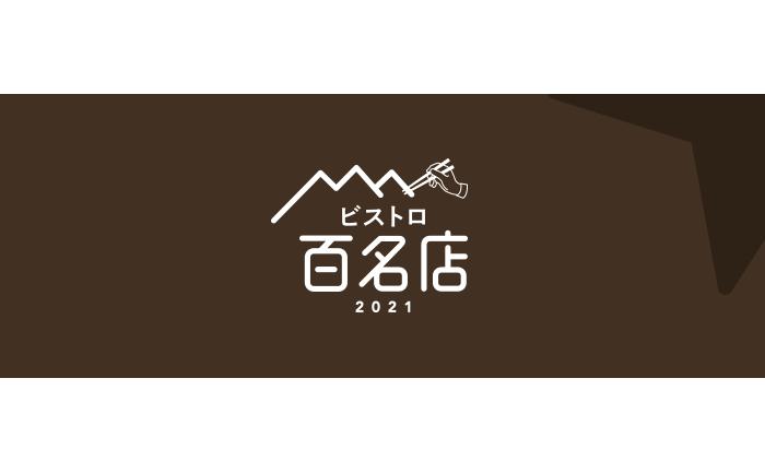 「食べログ ビストロ 百名店 2021」