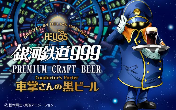 プレミアムクラフトビール銀河鉄道999 車掌さんの黒ビール