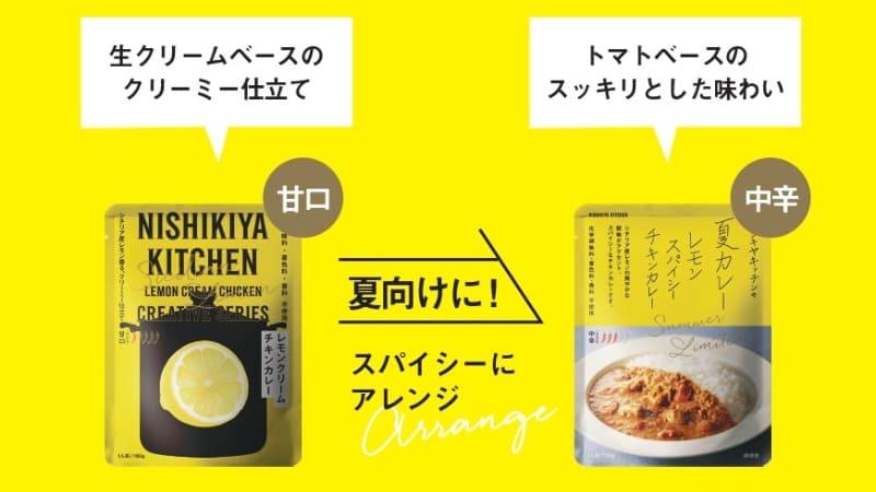 「レモンクリームチキンカレー」を夏向けにアレンジ