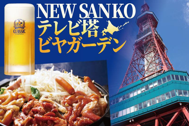 6月21日、北海道札幌市内にビヤガーデン3店舗が同時オープン