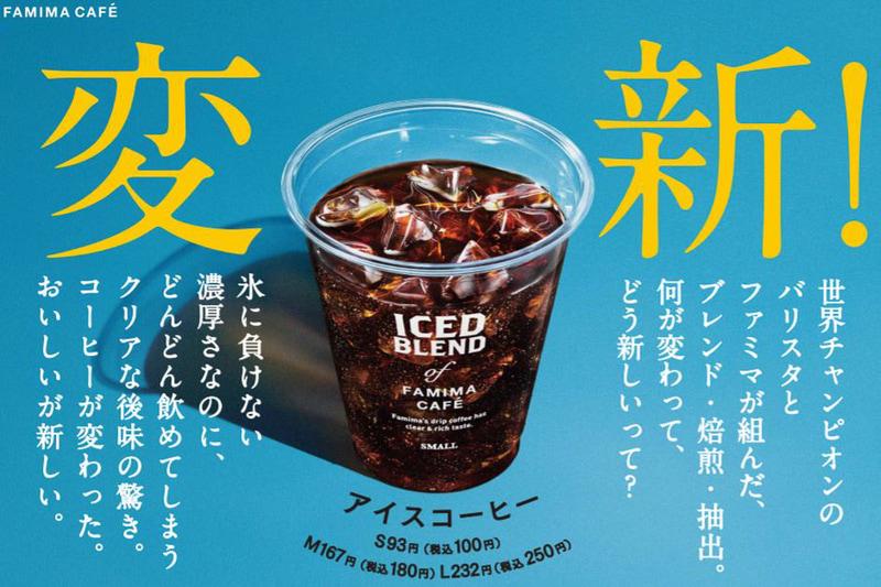 ファミリーマートが「アイスコーヒー」をリニューアル