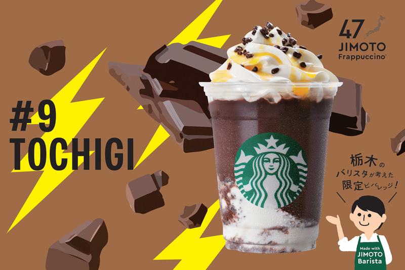 #09 TOCHIGI「栃木 らいさま パチパチ チョコレート フラペチーノ」