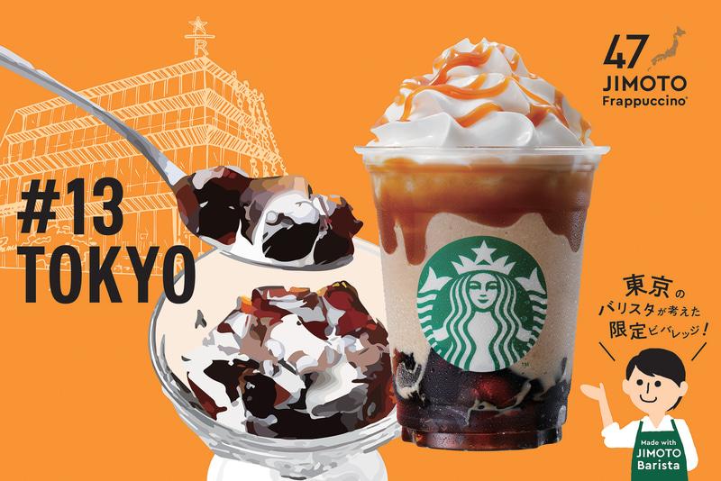 #13 TOKYO「東京 オリジン コーヒー ジェリー キャラメル フラペチーノ」