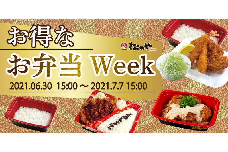 松のや/松乃家「お得なお弁当Week」