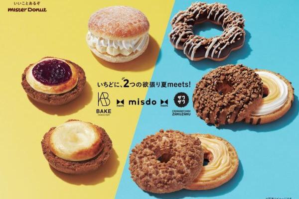 ミスタードーナツ×BAKE×クロッカンシュー ザクザク「misdo meets BAKE&ZAKUZAKU」