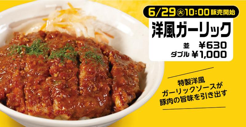 ポークステーキ丼(洋風ガーリック)