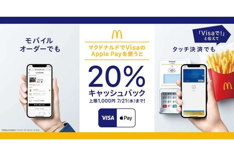 「マクドナルドでVisaのApple Payを使うと20%キャッシュバック!」キャンペーン