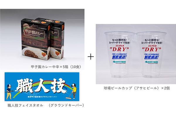 おうちで甲子園グルメを楽しもう!キャンペーン「甲子園カレーセット」