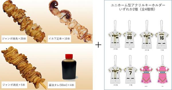 おうちで甲子園グルメを楽しもう!キャンペーン「ジャンボ焼鳥セット」