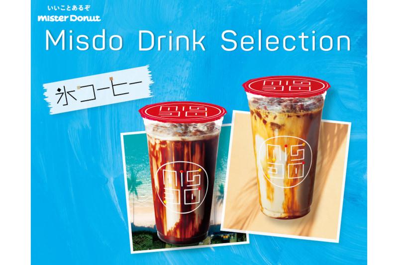 ミスタードーナツ「ダブル氷コーヒー カフェモカ」「ダブル氷コーヒー キャメル」